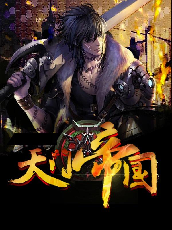 黑道先生7:天门帝国