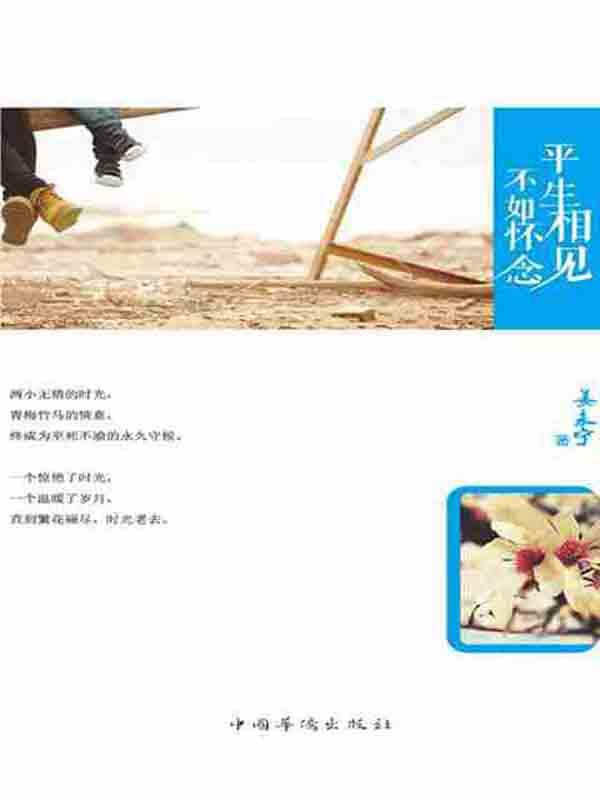 平生相见,广西福利彩票发行中心:不如怀念