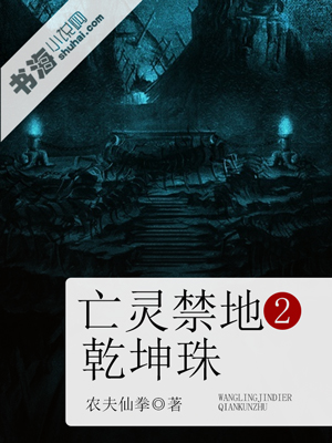 亡灵禁地2:乾坤珠