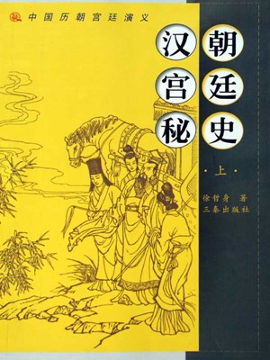 汉朝宫廷秘史(上)