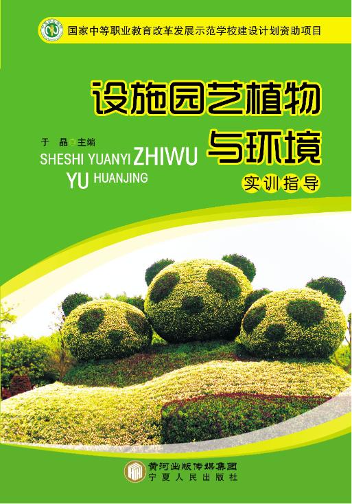 设施园艺植物与环境