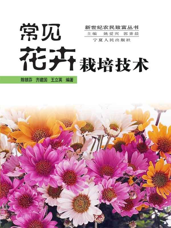 常见花卉栽培技术