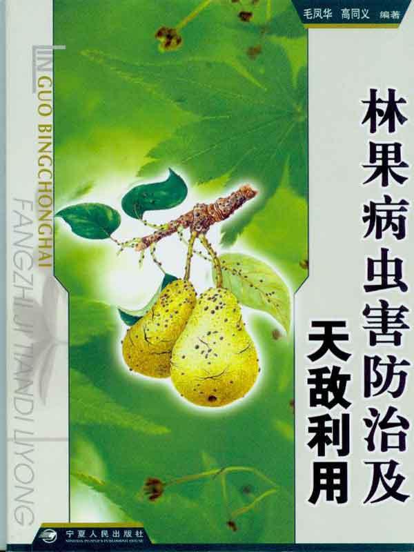 林果病虫害防治及天敌利用