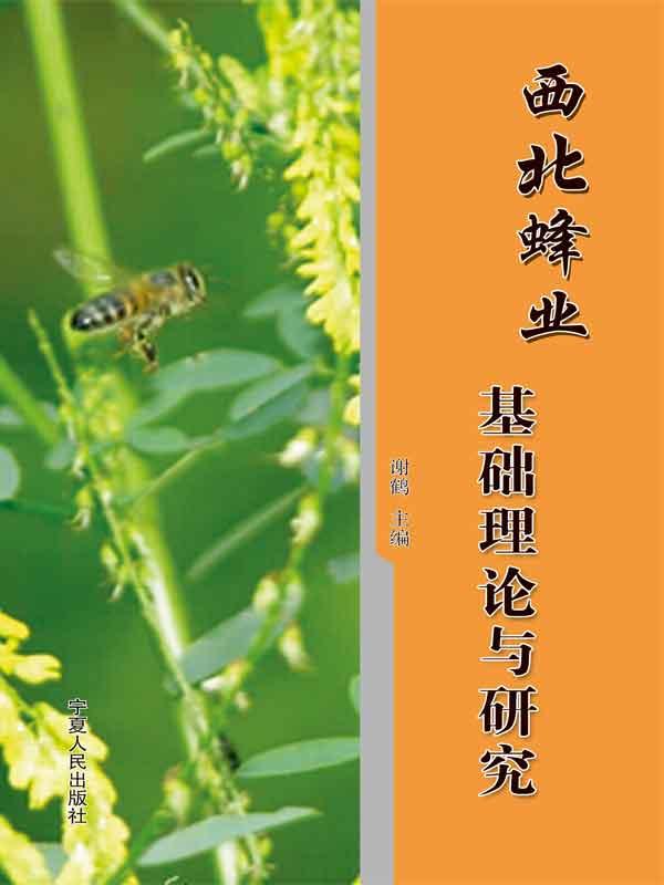 西北蜂业基础理论与研究