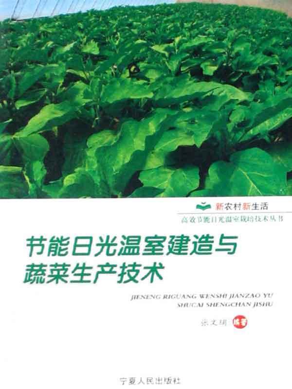 节能日光棍室建造与蔬菜生产技术