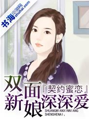 契约蜜恋:双面新娘深深爱