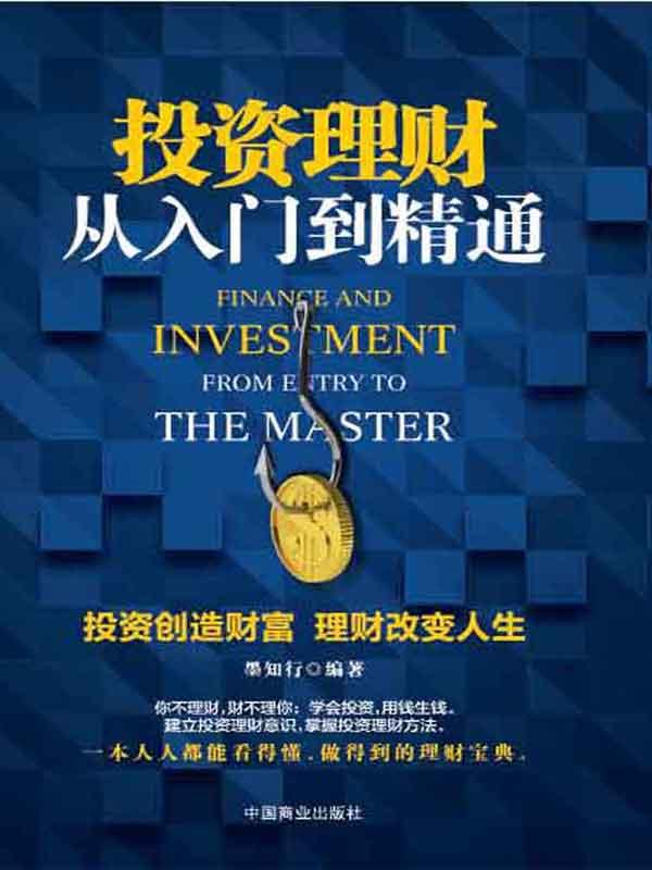 投资理财从入门到精通