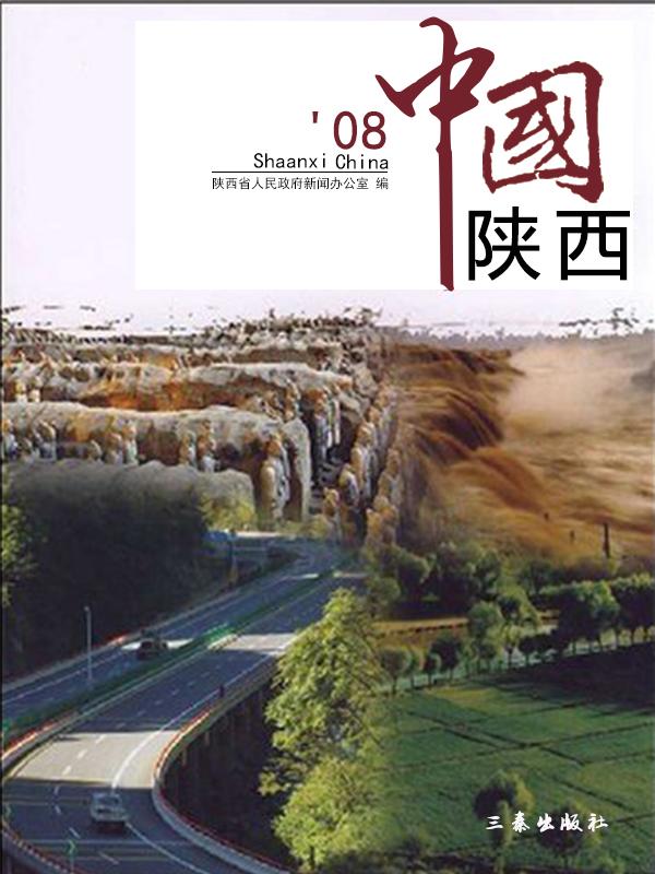 2008中国陕西