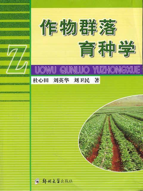 作物群落育种学