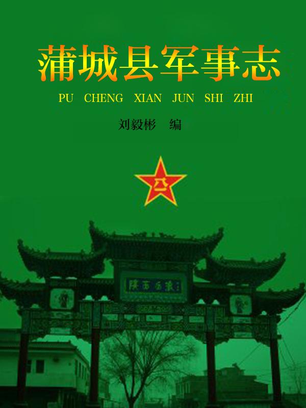 蒲城县军事志