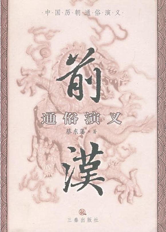 前汉通俗演义(二)