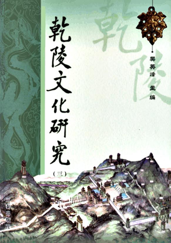 乾陵文化研究(三)