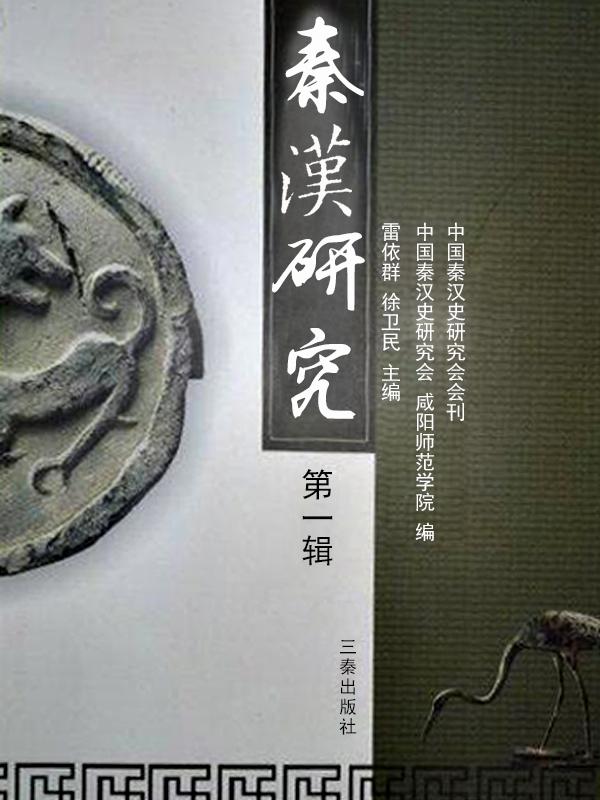 秦汉研究(第一辑)(上)