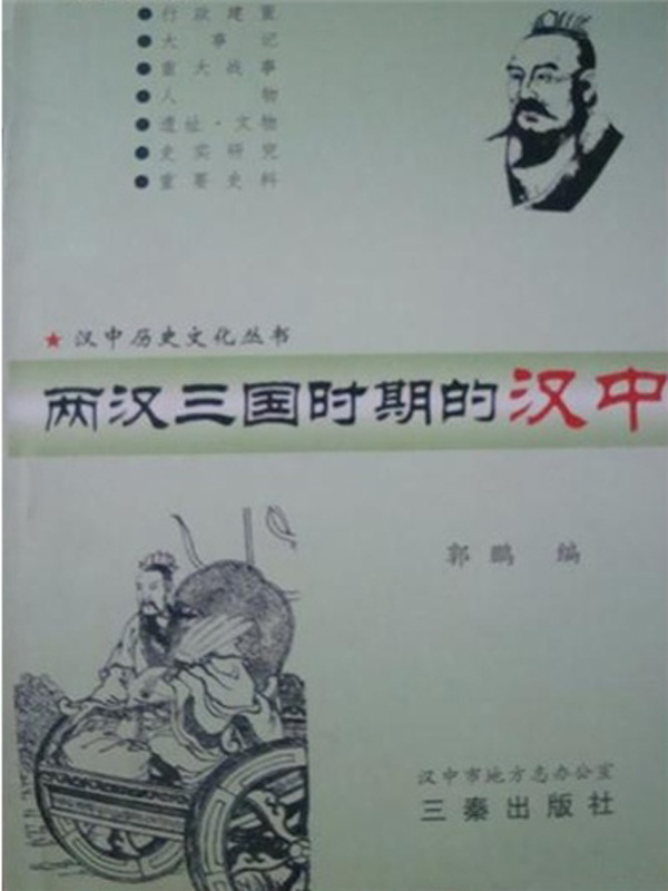 两汉三国时期的汉中