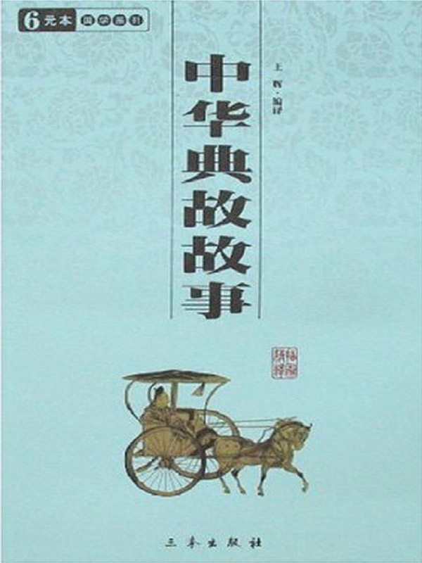 中华典故故事
