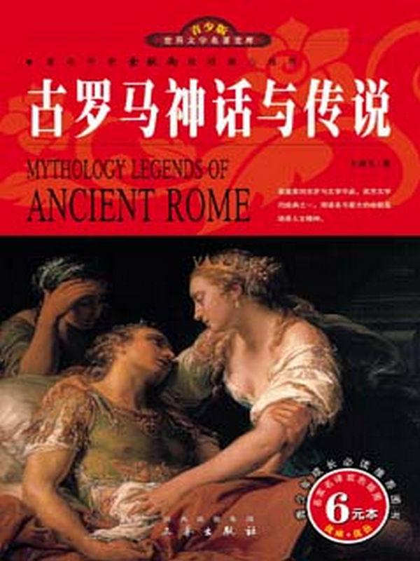 古罗马神话与传说
