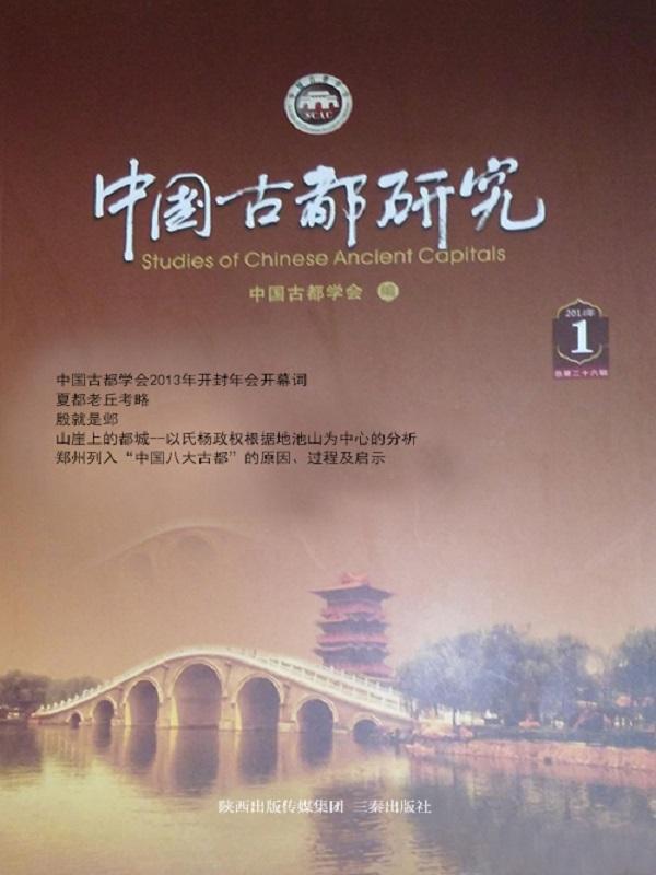 中国古都研究第二十一辑