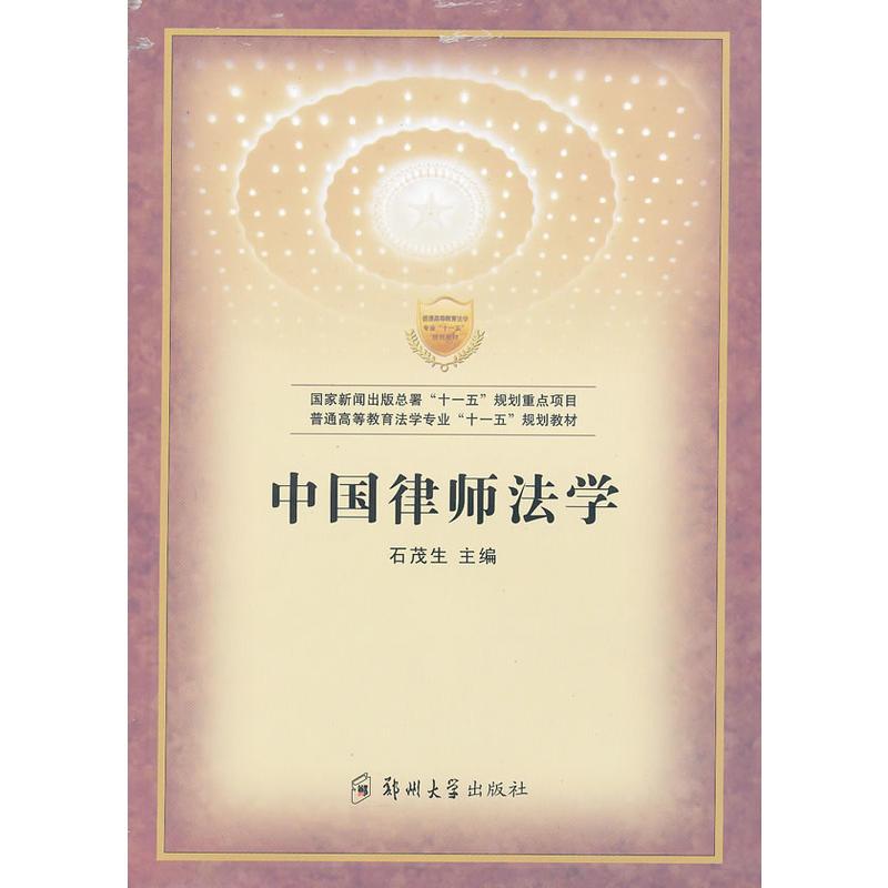 中国律师法学