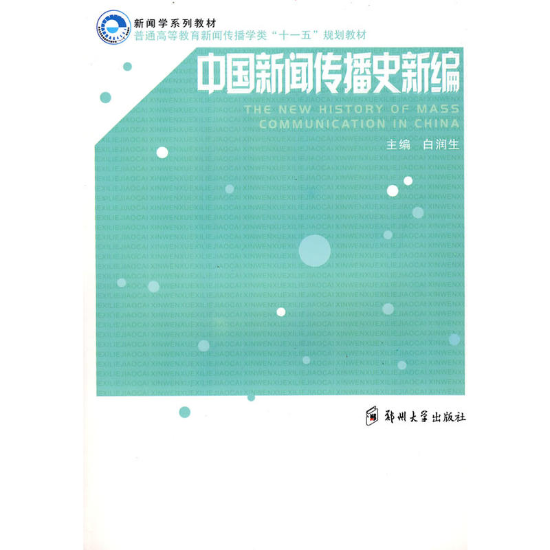 中国新闻传播学史新编