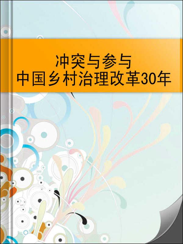 冲突与参与中国乡村治理改革30年