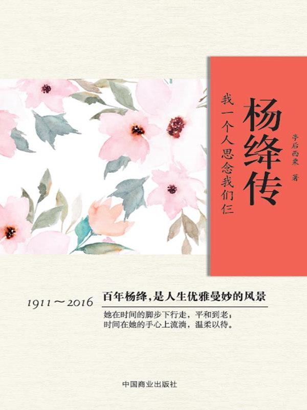 杨绛传 广西福利彩票发行中心:我一个人思念我们仨