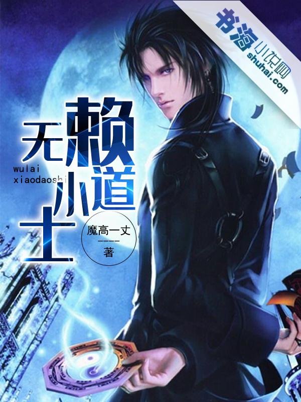无赖天尊_书海小说网-免费小说,网络小说,最好看的小说推荐