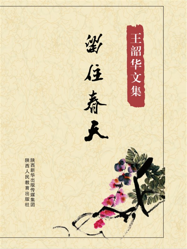 留住春天(王韶华文集)